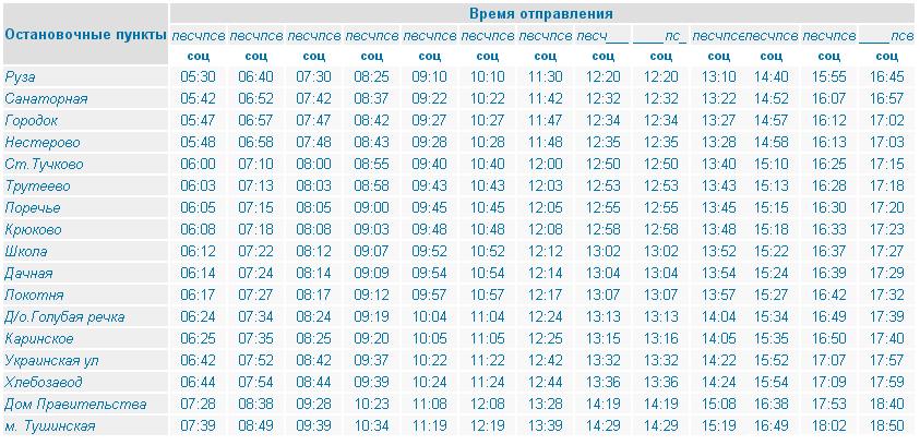москва тучково расписание маршруток ропс газа